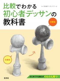 玄光社MOOK 比較でわかる初心者デッサンの教科書【電子書籍】