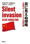 目に見えぬ侵略 中国のオーストラリア支配計画【電子書籍】[ クライブ・ハミルトン ]