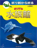 折り鶴から折る おりがみ水族館 折り鶴から折る おりがみ水族館
