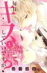 毎日キスしていいですか?(1)【電子書籍】[ はつはる ]