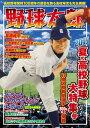 野球太郎 No.015 2015夏の高校野球大特集号No.015...