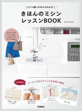 きほんのミシン レッスンBOOKミシン縫いがぜんぶわかる!【電子書籍】