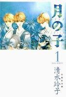 月の子 MOON CHILD【期間限定無料版】 1