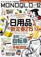 MONOQLO 2014年12月号【電子書籍】[ 晋遊舎 ]