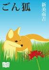 ごん狐【電子書籍】[ 新美南吉 ]