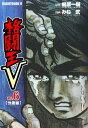 格闘王V【分冊版】6【電子書籍】...