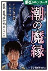 夢幻∞シリーズ 百夜・百鬼夜行帖33 潮の魔縁【電子書籍】[ 平谷美樹 ]
