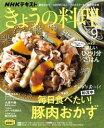 NHK きょうの料理 2021年9月号[雑誌]【電子書籍】