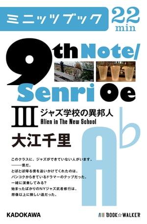 9th Note/Senri Oe IIIジャズ学校の異邦人【電子書籍】[ 大江 千里 ]
