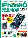 iPhone 6 完全理解6、6Plusの「トリセツ」決定版【電子書籍】