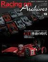 Racing on Archives Vol.13【電子書籍】[ 三栄書房 ]
