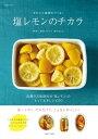 塩レモンのチカラきれいと健康をつくる!【電子書籍】[ 主婦と生活社 ]...