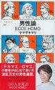 男性論 ECCE HOMO【電子書籍】[ ヤマザキマリ ]...