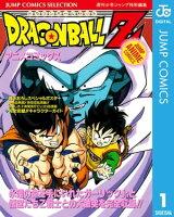 ドラゴンボールZ アニメコミックスの画像