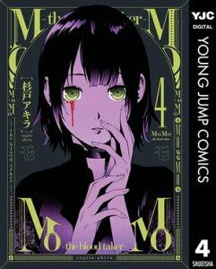 MoMo -the blood taker- 4【電子書籍】[ 杉戸アキラ ]