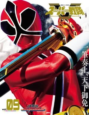 スーパー戦隊 Official Mook 21世紀 vol.9 侍戦隊シンケンジャー【電子書籍】[ 講談社 ]