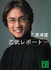 乙武レポート2003年版【電子書籍】[ 乙武洋匡 ]