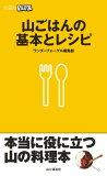 山ごはんの基本とレシピ【電子書籍】