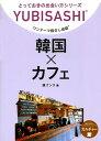 ワンテーマ指さし会話 韓国×カフェ【電子書籍】[ 孫クンス