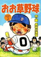 おお草野球 2