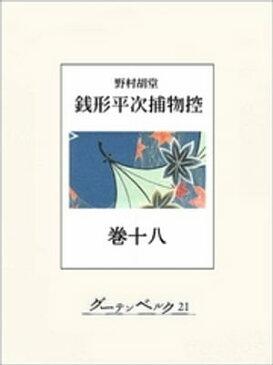 銭形平次捕物控 巻十八【電子書籍】[ 野村胡堂 ]