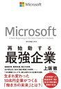 マイクロソフト 再始動する最強企業【電子書籍】[ 上阪徹 ]...