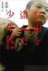 自由を盗んだ少年 北朝鮮悪童日記【電子書籍】[ 金革(キム・ヒョク) ]