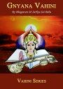 Gnyana Vahini【電子書籍】[ Bhagawan Sri Sathya Sai Baba ]