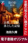 街の影  京都、十字路、落とした記憶【電子書籍】[ 池田久輝 ]