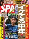 SPA! 2021 05/04・11合併号【電子書籍】