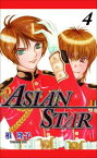 ASIAN STAR4【電子書籍】[ 椎隆子 ]