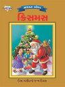 Festival of India : Christmas : ?????? ??????: ???????【電子書籍】[ Priyanka Verma ]