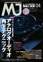 MJ無線と実験2018年4月号【...