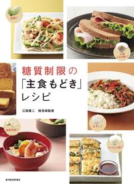 糖質制限の「主食もどき」レシピ【電子書籍】[ 江部康二 ]