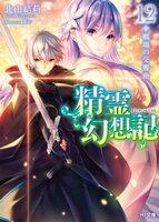精霊幻想記 12.戦場の交響曲
