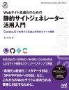 Webサイト高速化のための 静的サイトジェネレーター活用入門【電子書籍】[ エビスコム ]