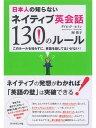 日本人の知らないネイティブ英会話130のルールこのルールを知らずに、英語を話してはいけない!【電子書籍】[ デイビッド・セイン ]