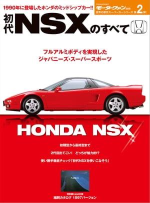 車・バイク, 車  NSX