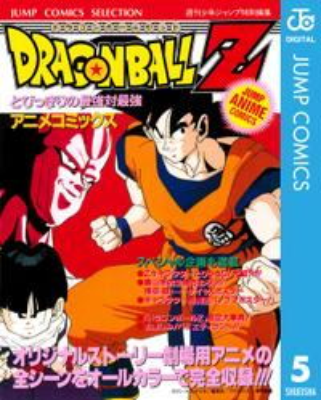 ドラゴンボールZ アニメコミックス 5 とびっきりの最強対最強【電子書籍】[ 鳥山明 ]