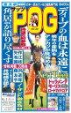 ザッツPOG 2020〜2021【電子書籍】