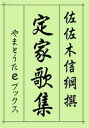 定家歌集(補訂版)【電子書籍】[ 佐佐木信綱 ]