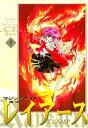 魔法騎士レイアース(1)【電子書...