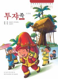 Series of Classic Stories of National Culture: Tujia Ethnic Group【電子書籍】[ Zhang Jinxiu ]