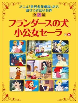 「フランダースの犬」「小公女セーラ」ほかアニメ「世界名作劇場」から語り継ぎたい名作 全7話【電子書籍】