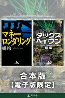『マネーロンダリング』『タックスヘイヴン』合本版【電子版限定】