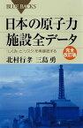 日本の原子力施設全データ 完全改訂版 「しくみ」と「リスク」を再確認する【電子書籍】[ 北村行孝 ]