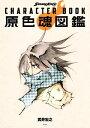 SHAMAN KING CHARACTER BOOK 原色魂図鑑【電子書籍】[ 武井宏之 ]