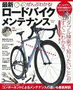 ぜんぶわかる! 最新ロードバイクメンテナンス【電子書籍】