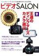 ビデオサロン 2012年9月号2012年9月号【電子書籍】
