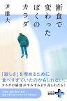 断食で変わったぼくのカラダ【電子書籍】[ 尹雄大 ]